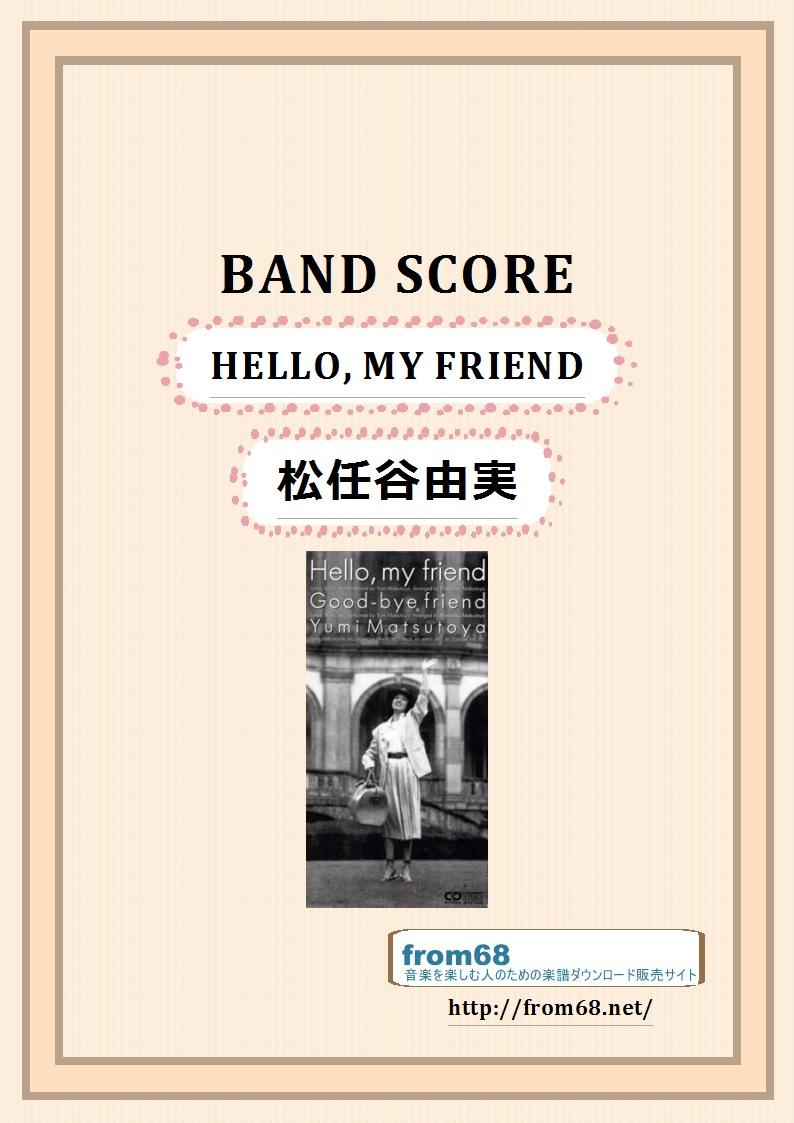 松任谷由実 / HELLO, MY FRIEND  バンドスコア 楽譜