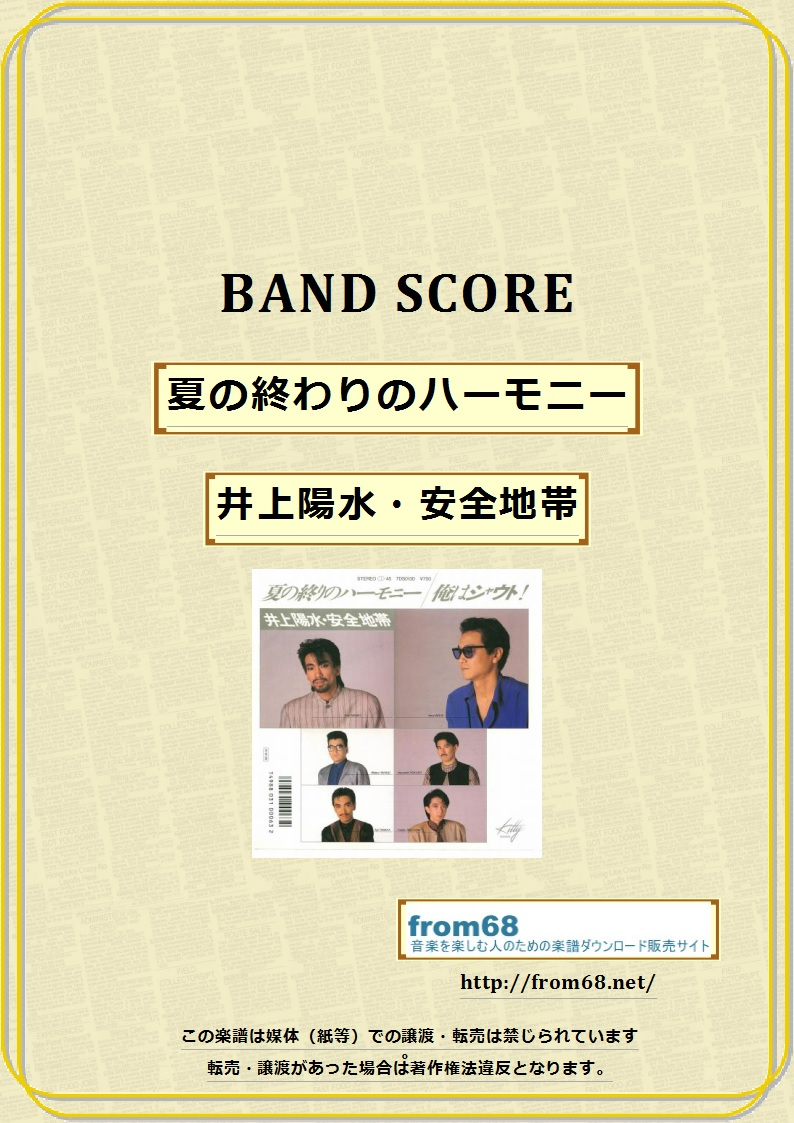 夏の終わりのハーモニー / 井上陽水・安全地帯  バンドスコア 楽譜