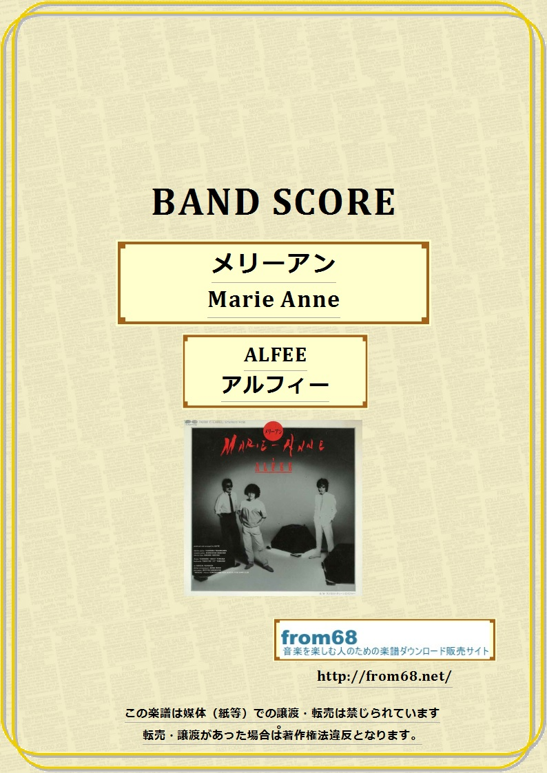 ALFEE (アルフィー)  /  メリーアン(Marie Anne)  バンドスコア 楽譜