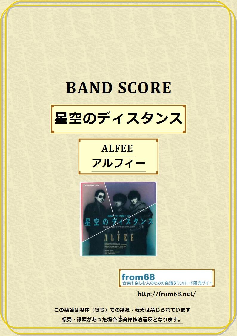 星空のディスタンス / ALFEE (アルフィー) バンドスコア 楽譜