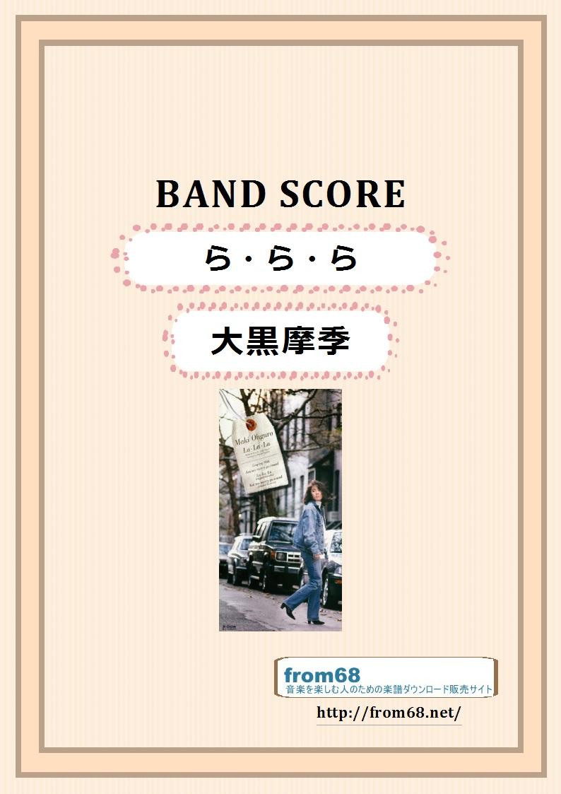 大黒摩季 / ら・ら・ら バンドスコア 楽譜