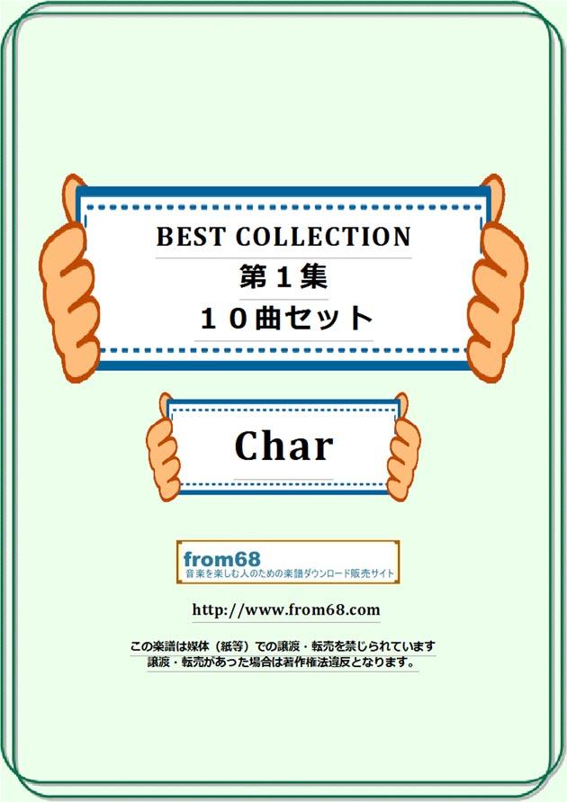 【10曲セット】Char (ピンク・クラウド,サイケデリックス) BEST COLLECTION   第1集 楽譜