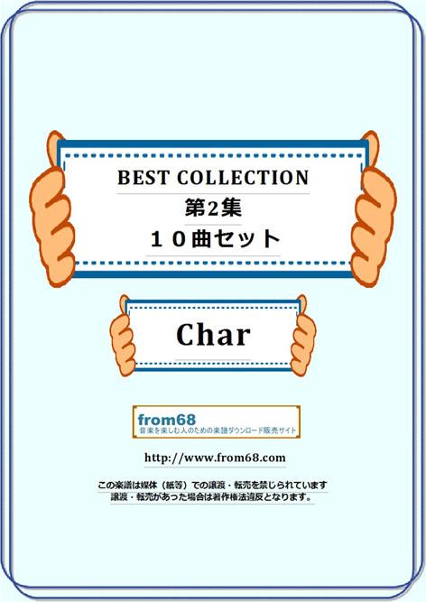 【10曲セット】Char (ピンク・クラウド,サイケデリックス) BEST COLLECTION  第2集 楽譜