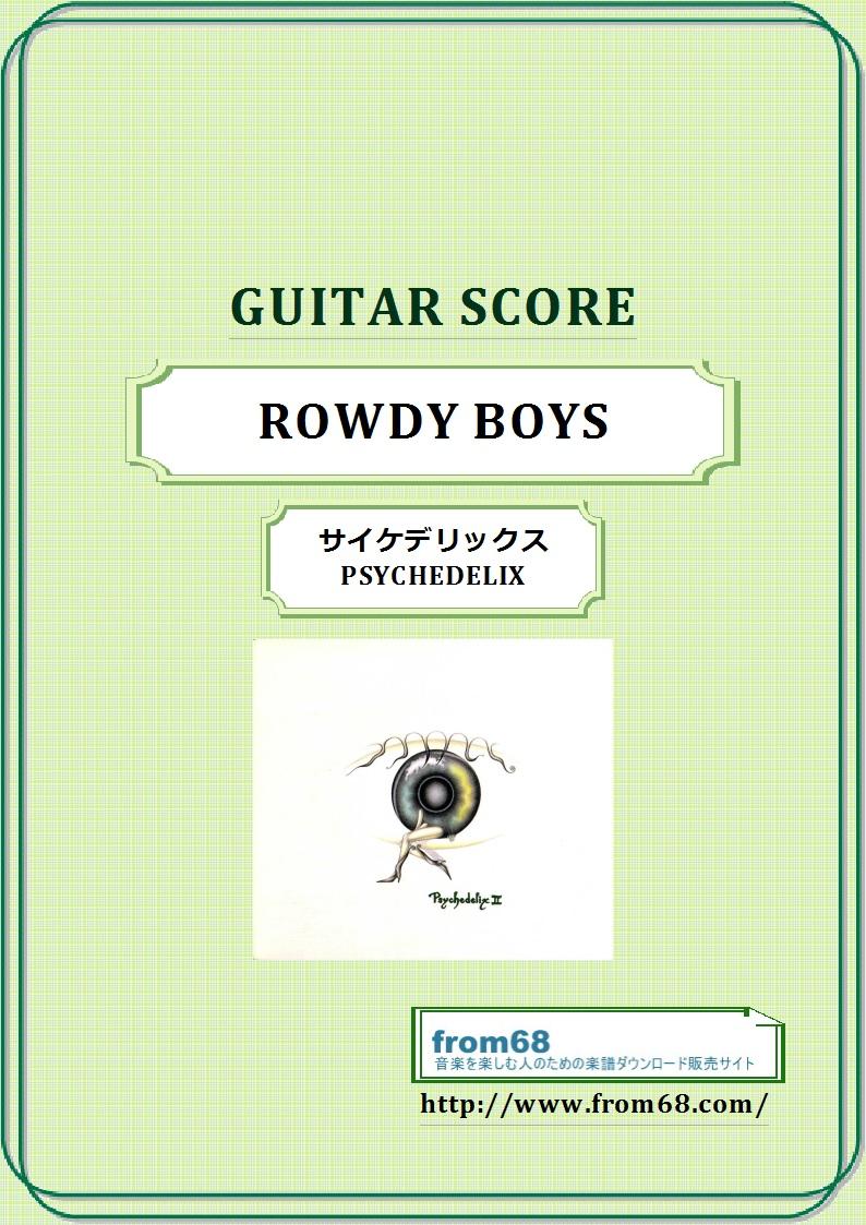 サイケデリックス(PSYCHEDELIX) / ROWDY BOYS ギター・スコア(TAB譜) 楽譜