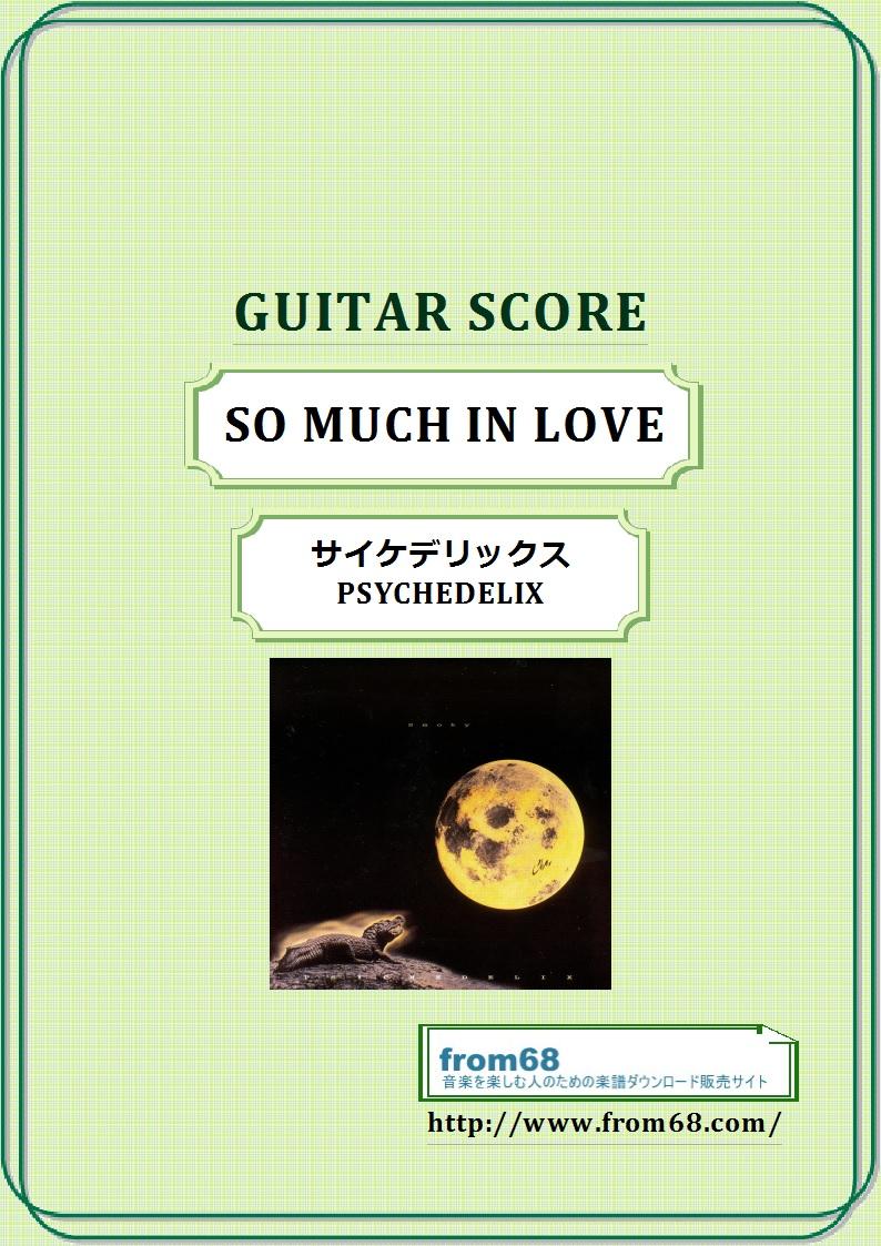 サイケデリックス(PSYCHEDELIX) / SO MUCH IN LOVE ギター・スコア(TAB譜) 楽譜