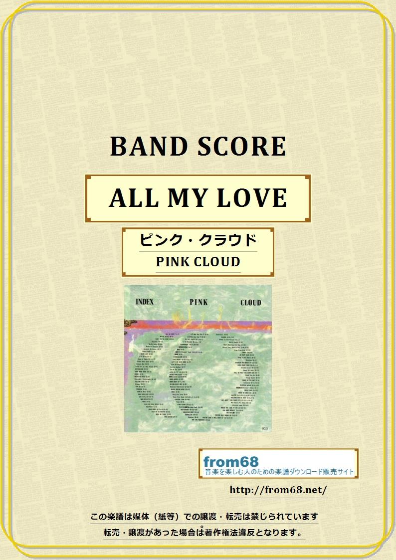 ピンク・クラウド(PINK CLOUD) Char / ALL MY LOVE  バンド・スコア 楽譜