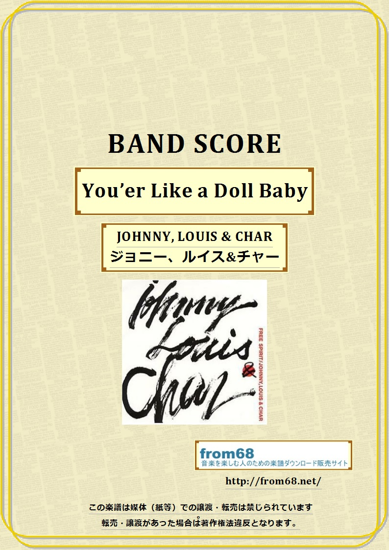 ジョニー・ルイス&チャー(JOHNNY, LOUIS & CHAR) / You'er Like a Doll Baby  バンド・スコア 楽譜
