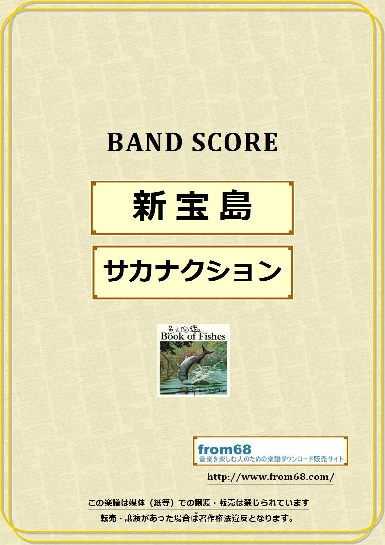 サカナクション / 新宝島 バンド・スコア 楽譜