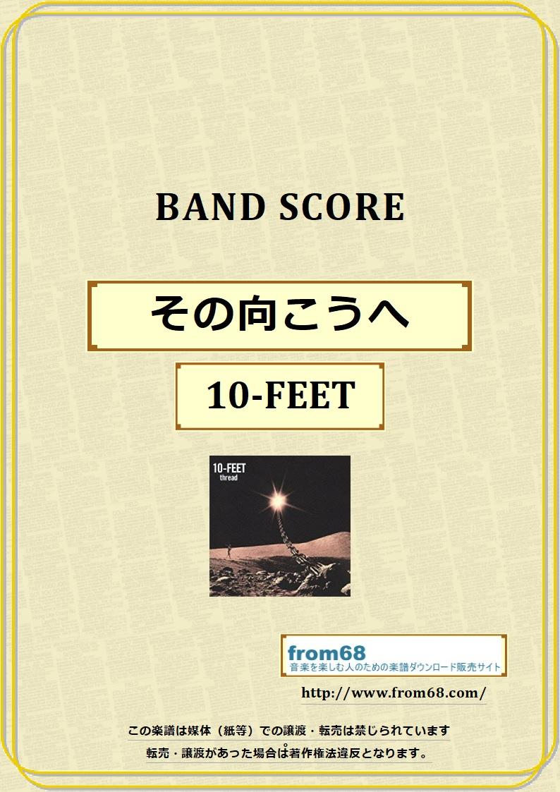 10-FEET / その向こうへ バンド・スコア 楽譜